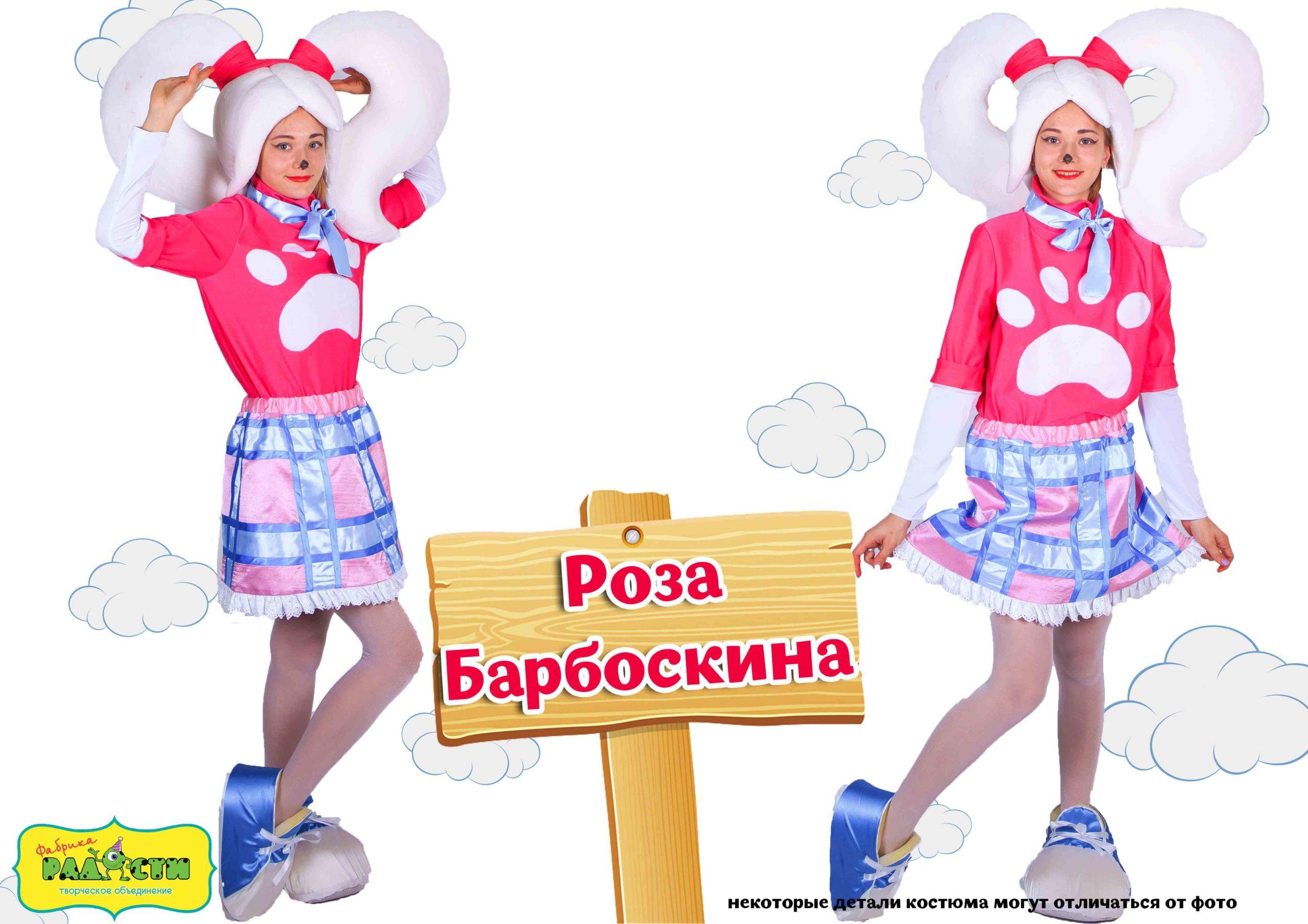 Роза Барбоскина